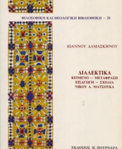 DIALEKTIKA-DAMASKINOU