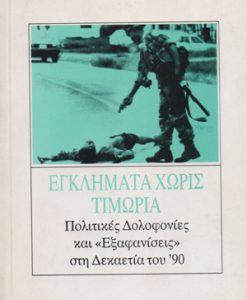 EGKLIMATA-DIXWS-TIMORIA