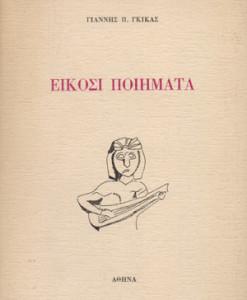 EIKOSI-POIIMATA