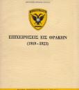 EPIXEIRISEIS-EIS-THRAKIN