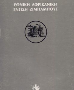 ETHNIKI-AFRIKANIKI