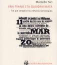 Ena_piano_sta_odofragmata_Tari_marcello