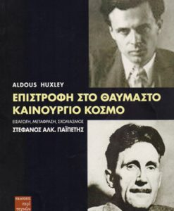 Epistrofi_sto_Thaumasto_kainourgio_kosmo_Huxley_Aldus