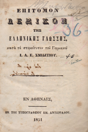Epitomon_Lexikon_tis_ellinikis_glossis_Smiditiou_E