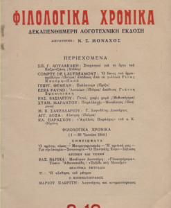 FILOLOGIKA-XRONIKA