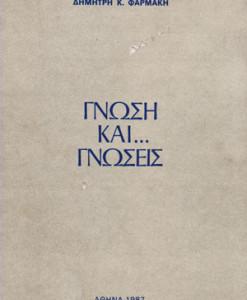 GNOSI-KAI-GNOSEIS