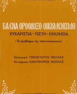 Gia_ena_orthodoxo_oikoumenismo_Staniloae_Dimitru
