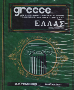 Greece_Ellas_History