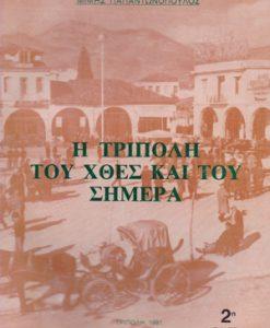 I-TRIPOLI-XTHES-KAI-SIMERA
