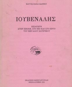IOUVENALIS
