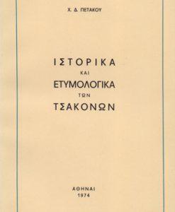 ISTORIKA-TSAKONWN