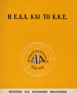 I_EDA_kai_to_KKE