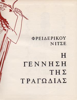 Αποτέλεσμα εικόνας για Φρίντριχ Νίτσε - Η γέννηση της τραγωδίας