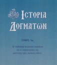 Istoria_Dogmaton_2_tomoi_Skouteris_Konstantinos