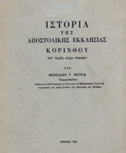 Istoria_tis_apostolikis_ekklisias_Korinthou_Fougias_Methodios