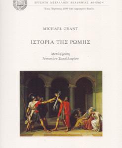 Istoria_tis_romis_Grant_Michael