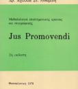 JUS-PROMOVENDI