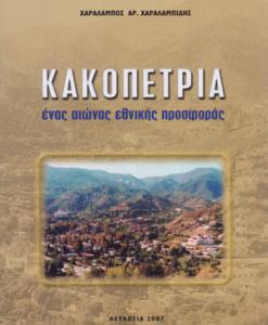 Kakopetria_enas_aionas_ethnikis_prosforas_Xaralampidis_Xaralampos