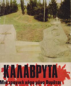 Kalabruta_mia_tragiki_xira_thumatai_Fefes_Theofilos