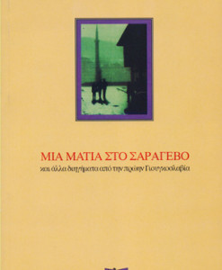 MIA-MATIA-STO-SARAJEVO