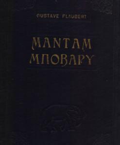 Mantam_Mpobary_Flaubert_Gustave