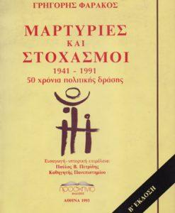 Marturies_kai_stoixasmoi_1941_1991_50_xronia_politikis_drasis_Farakos_Grigoris