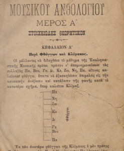 Mousikon_anthologion_Xristopoulos_Konstantinos