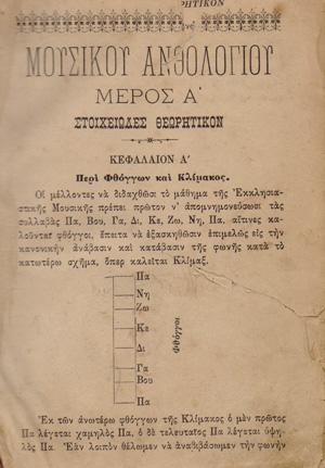 Mousikon_anthologion_Xristopoulos_Konstantinos
