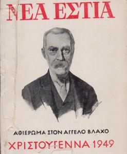 NEA-ESTIA-1949