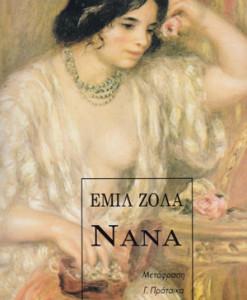 Nana_Emil_Zola