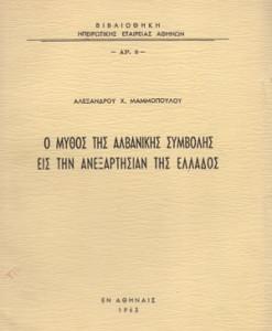 O-MYTHOS-TIS-ALVANIKIS-SYMVOLIS