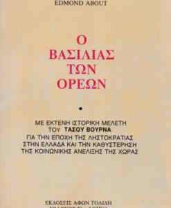 O-VASILIAS-TWN-OREWN