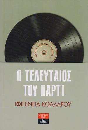 O_teleutaios_tou_parti_Koullarou_Ifigeneia