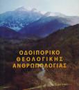 Odoiporiko_Theologikis_Anthropologias_Mantzaridis_Georgios