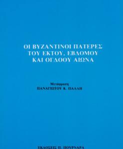 Oi_Buzantinoi_pateres_tou_ektou_ebdomou_kai_ogdoou_aiona_Florofsky_George