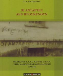 Oi_antartes_den_proskunoun_Katsaros_Tasos