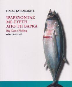 Psareuontas_me_surti_apo_ti_barka_Kyriakakis_Ilias