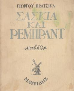 SASKIA-KAI-REMPRANT