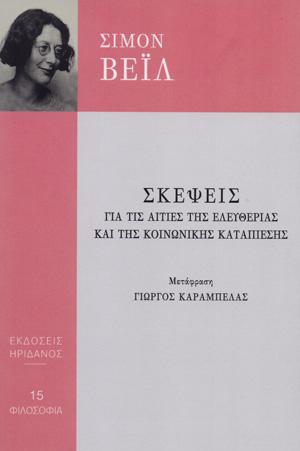 Skepseis_gia_tis_aities_tis_eleftherias_aki_tis_koinonikis_katapiesis_Veil_Simone