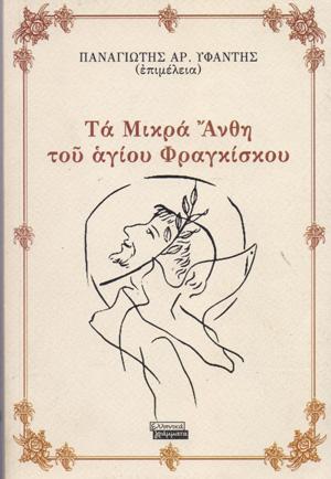 TA-MIKRA-ANTHI-TOU-AGIOU-FRAGISKOU