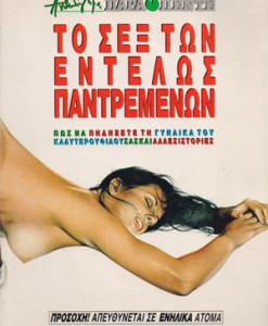 TO-SEX-TWN-ENTELWS-PANTREMENWN