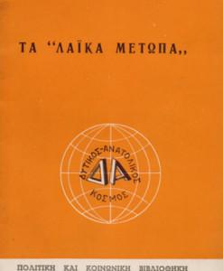 Ta_laika_metopa