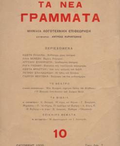 Ta_nea_grammata_10_1935