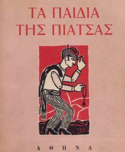 Ta_paidia_tis_piatsas_Tsiforos_Nikos