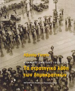 Ta_stratigika_lathi_ton_dimokratikon_Gkigen_Abraam