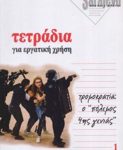 Tetradia_gia_ergatiki_xrisi_Tromokratia_o_polemos_4is_genias_Sarajevo
