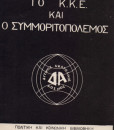 To_KKE_kai_o_summoritopolemos