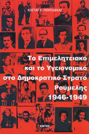 To_epimeliteiako_kai_to_ugeionomiko_sto_Dimokratiko_Strato_Roumelis_46-49_Pentedekas_Kostas