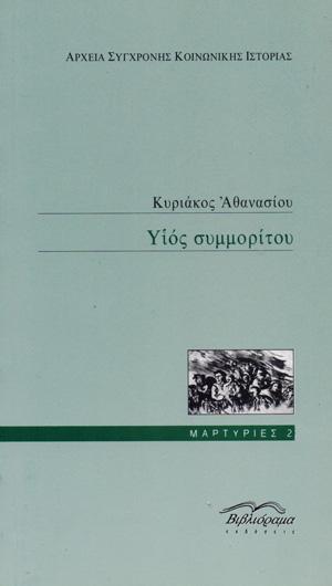 Yios_Summoritou_Athanasiou_Kuriakos