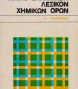 agglo_ellinikon_lexikon_ximikon_oron_Kannabas_K